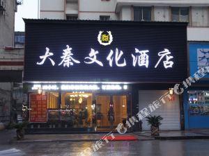 上饒大秦文化酒店