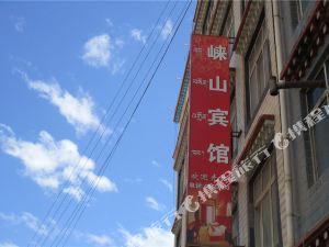昌都崍山賓館
