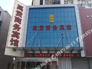 禹城禹貢商務賓館
