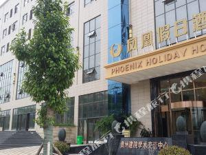 清鎮鳳凰假日酒店