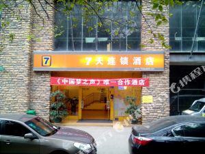 7天連鎖酒店(深圳科技園二店)