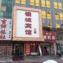 鎂城賓館(大石橋站前南側店)