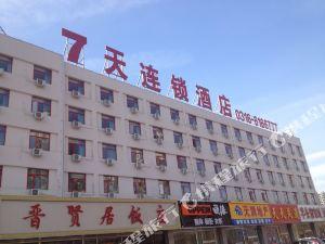 7天連鎖酒店(固安孔雀大衞城店)