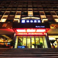 銀川神華酒店(鼓樓店)酒店預訂