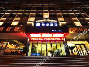 銀川神華酒店(鼓樓店)