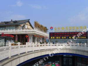 閬中金沙湖·花園國際酒店