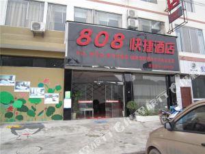 安龍808快捷酒店