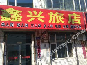 磐石鑫興旅店