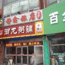 延壽靜鑫旅店