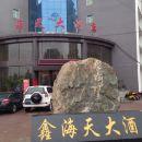 炎陵海天大酒店
