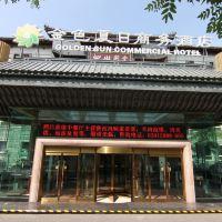 北京金色夏日商務酒店酒店預訂