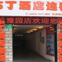 布丁(上海外灘豫園復興東路店)酒店預訂