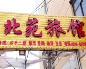 連雲港北苑旅館