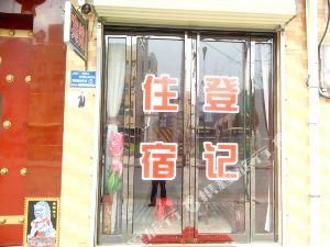 洛川鴻豐賓館