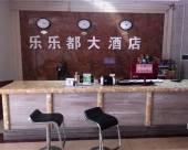 屯昌樂樂都大酒店