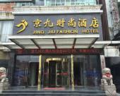 新餘京九時尚酒店