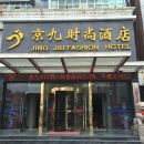 新余京九時尚酒店