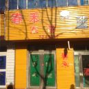 奇台春禾旅館