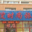 雙遼路嫂時尚旅店
