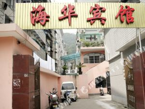 遂昌海華賓館