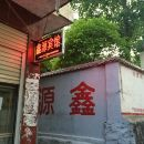 峽江鑫源賓館