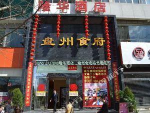 盤縣隆華酒店