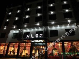 黃山阿拉酒店(湯口換乘中心店)