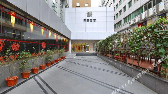 深圳新安酒店
