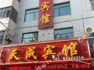 鄧州天成賓館