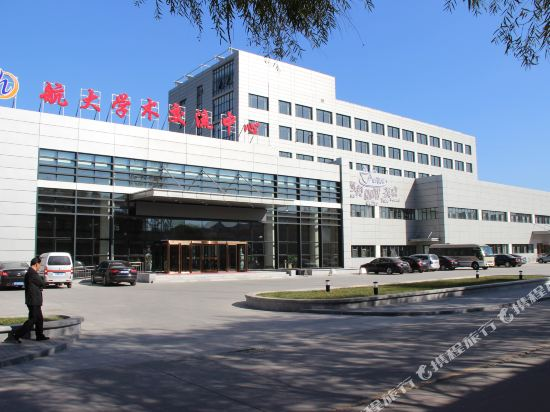 Academic Exchange Center of Civil Aviation University of China