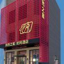 黃石陶然之星時尚酒店