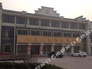 齊河黃河人家商務賓館