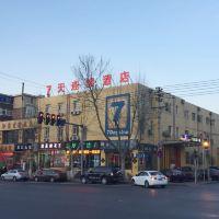 7天連鎖酒店(大連千山路地鐵站美食街店)酒店預訂