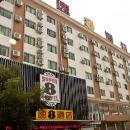 速8酒店(福鼎太姥山店)