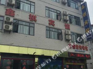 保康鑫祺賓館