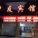 九江良友賓館
