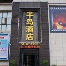 竹山半島酒店