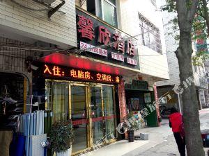 獨山馨欣酒店