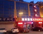 天津家禾旅館