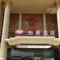 怡萊酒店(北京豐管路店)酒店預訂