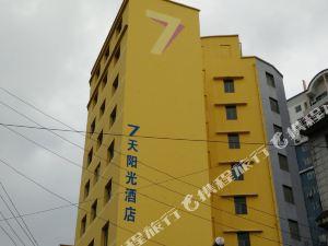 7天陽光酒店(金沙河濱路店)