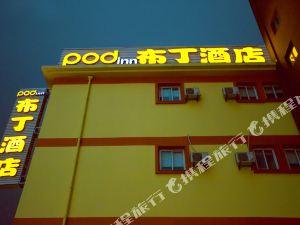 布丁酒店(上海陸家嘴藍村路地鐵站店)