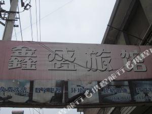 成縣鑫盛旅館
