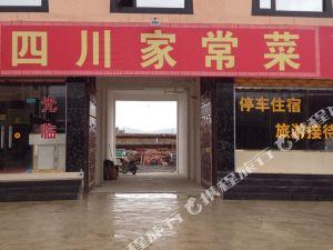 理塘鴻華酒店