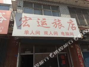 靖宇宏運旅店
