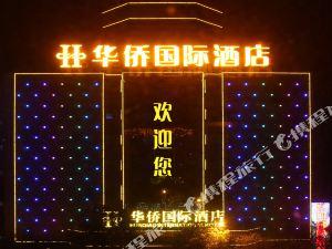 吉安華僑國際酒店