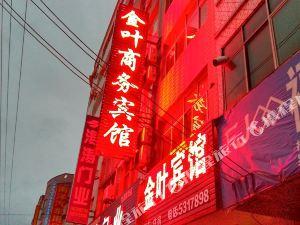 興國金葉商務賓館