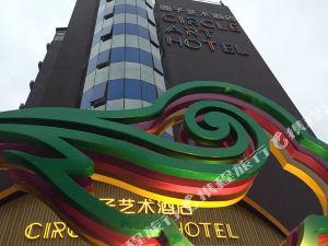 圈子藝術酒店(揭陽分店)