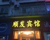 竹山順發賓館