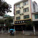 獨山華香源賓館